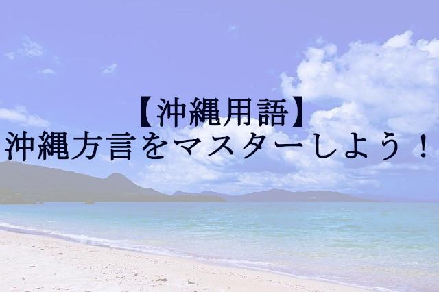 沖縄、方言