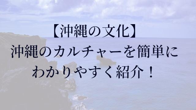 沖縄、カルチャー