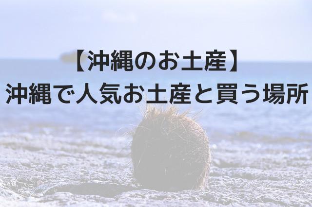 沖縄、土産