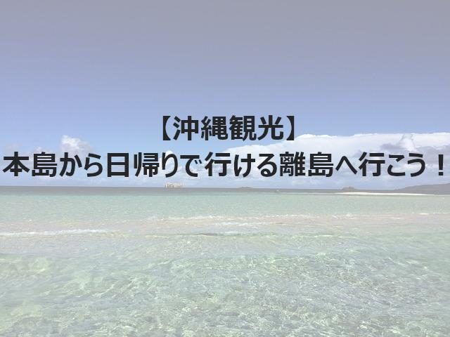 沖縄、離島